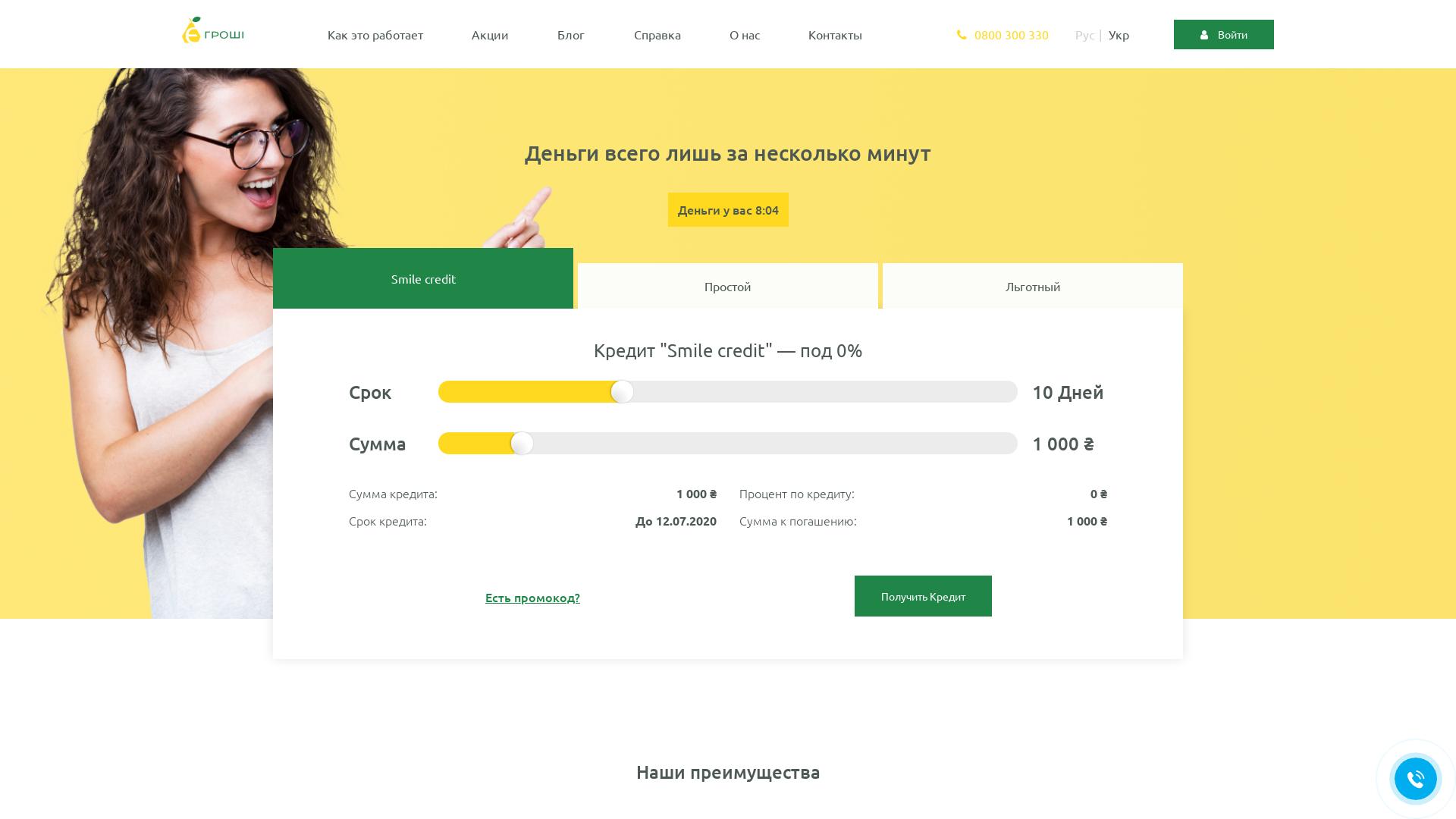 Е-Гроши [CPS] UA website