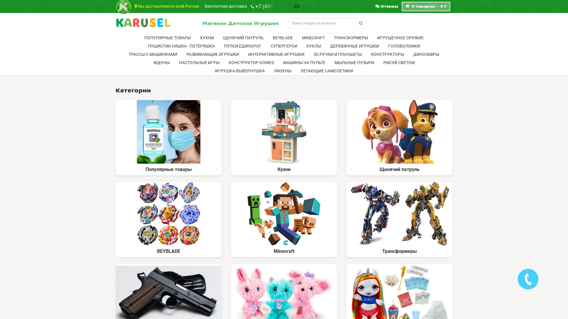 Karusel-shop website