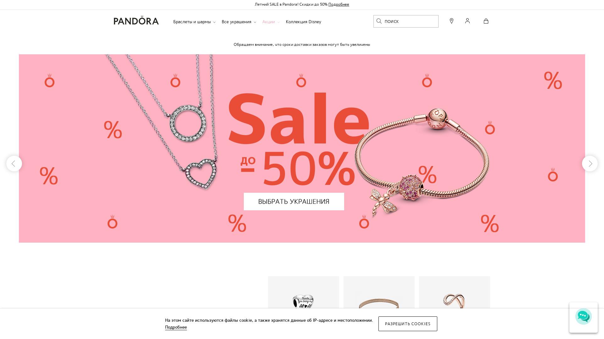 Pandora RU website