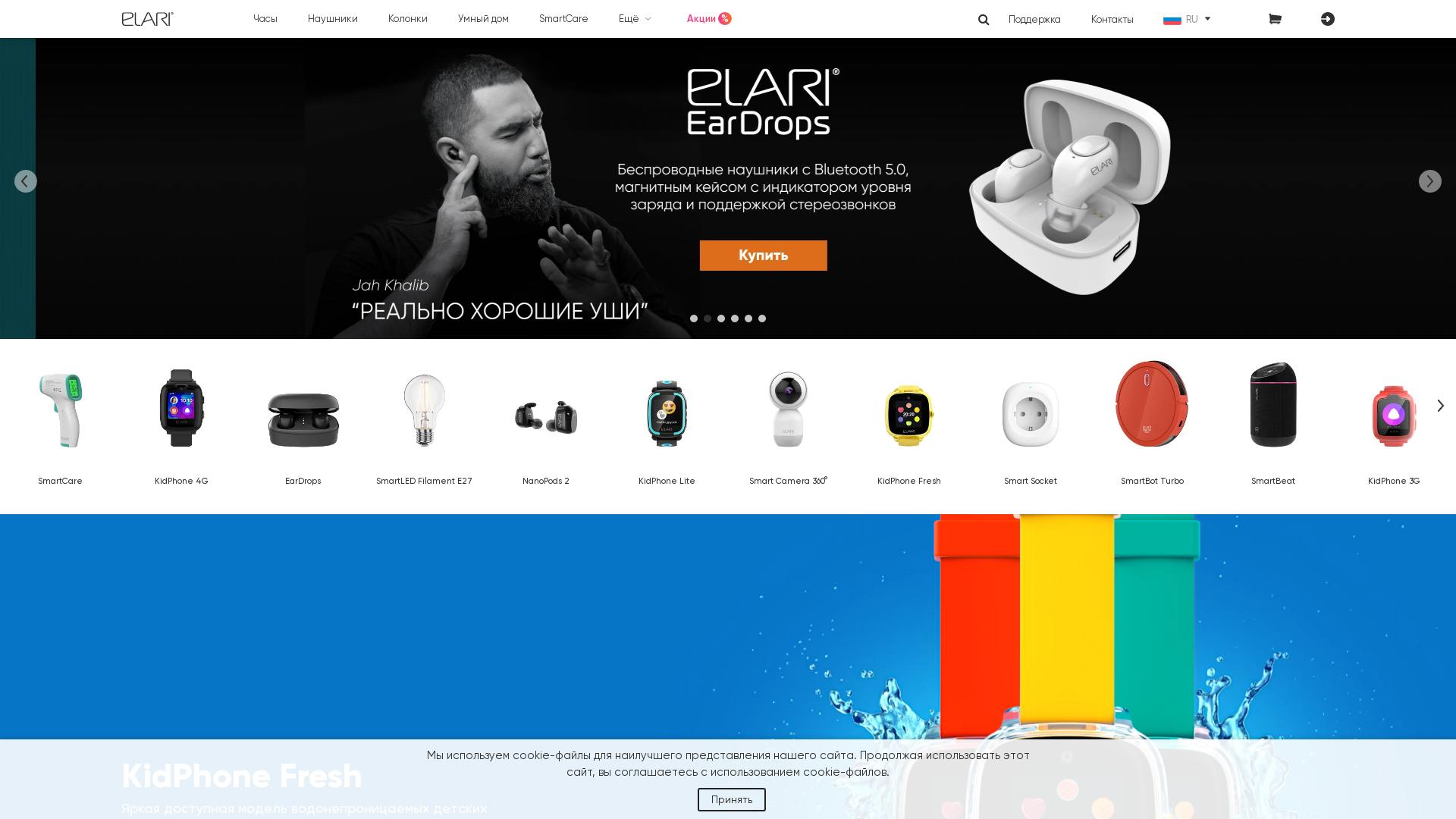 Store Elari website