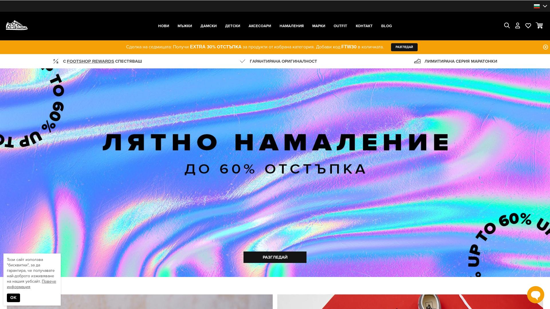 Footshop EU website