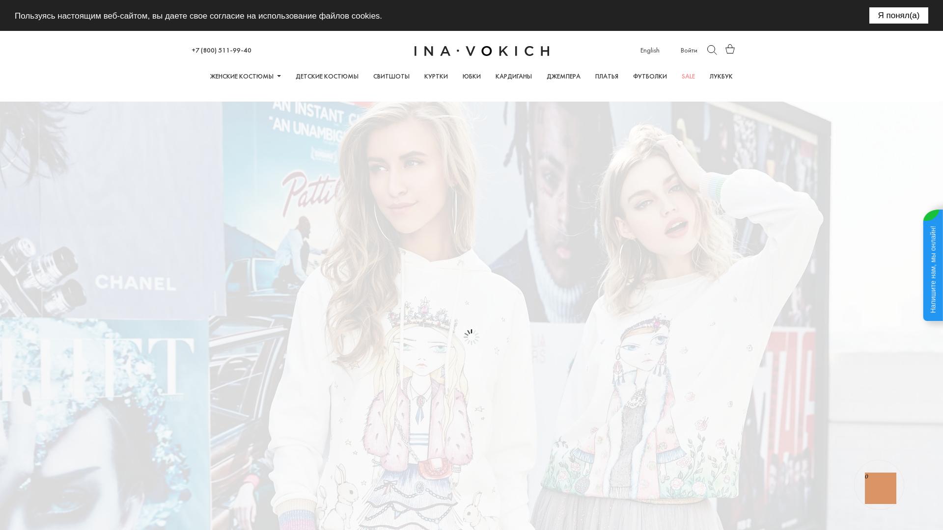 inavokich website