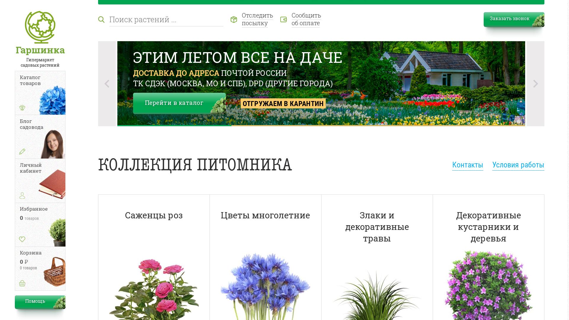 Garshinka website