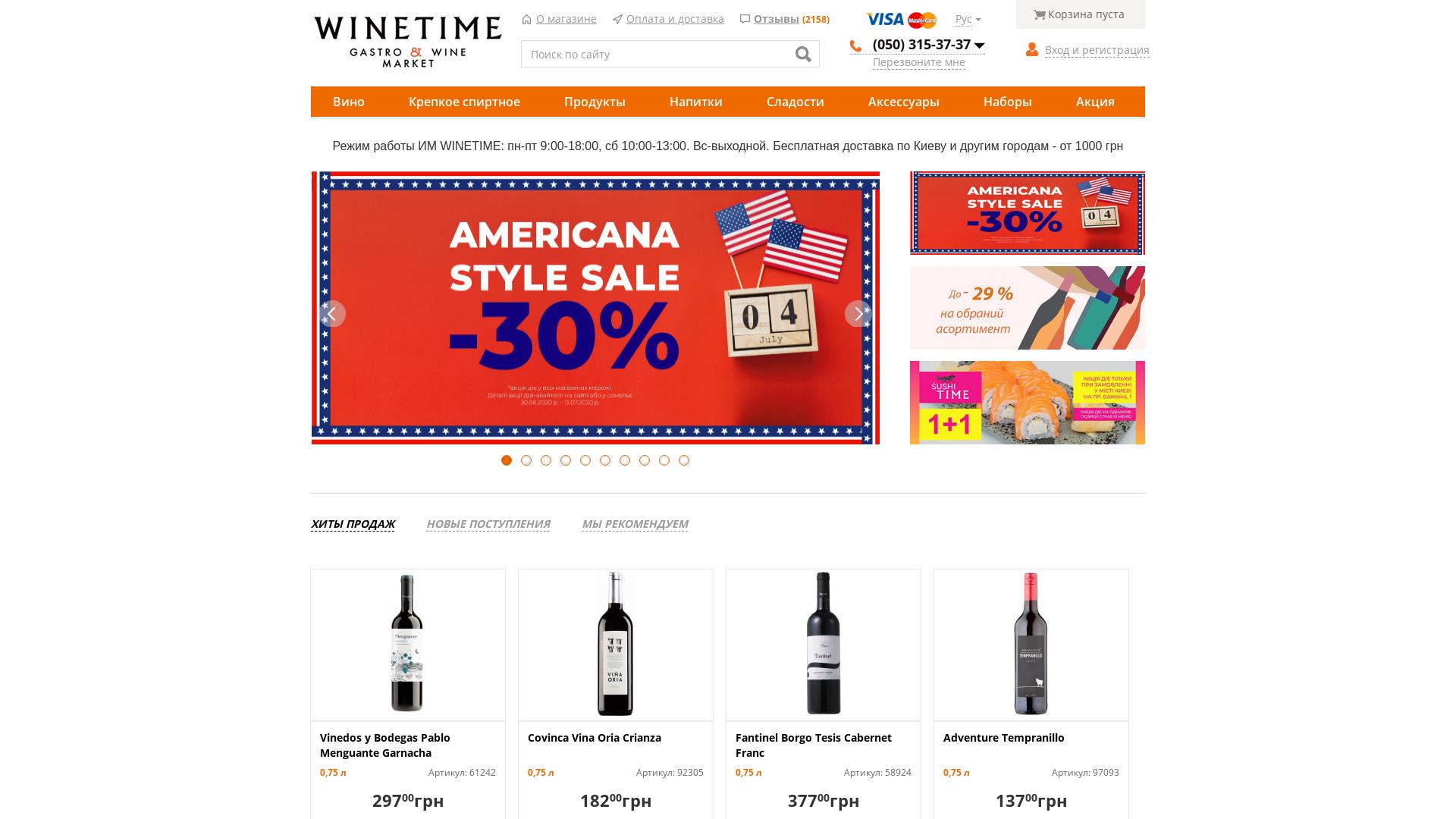 Winetime UA website