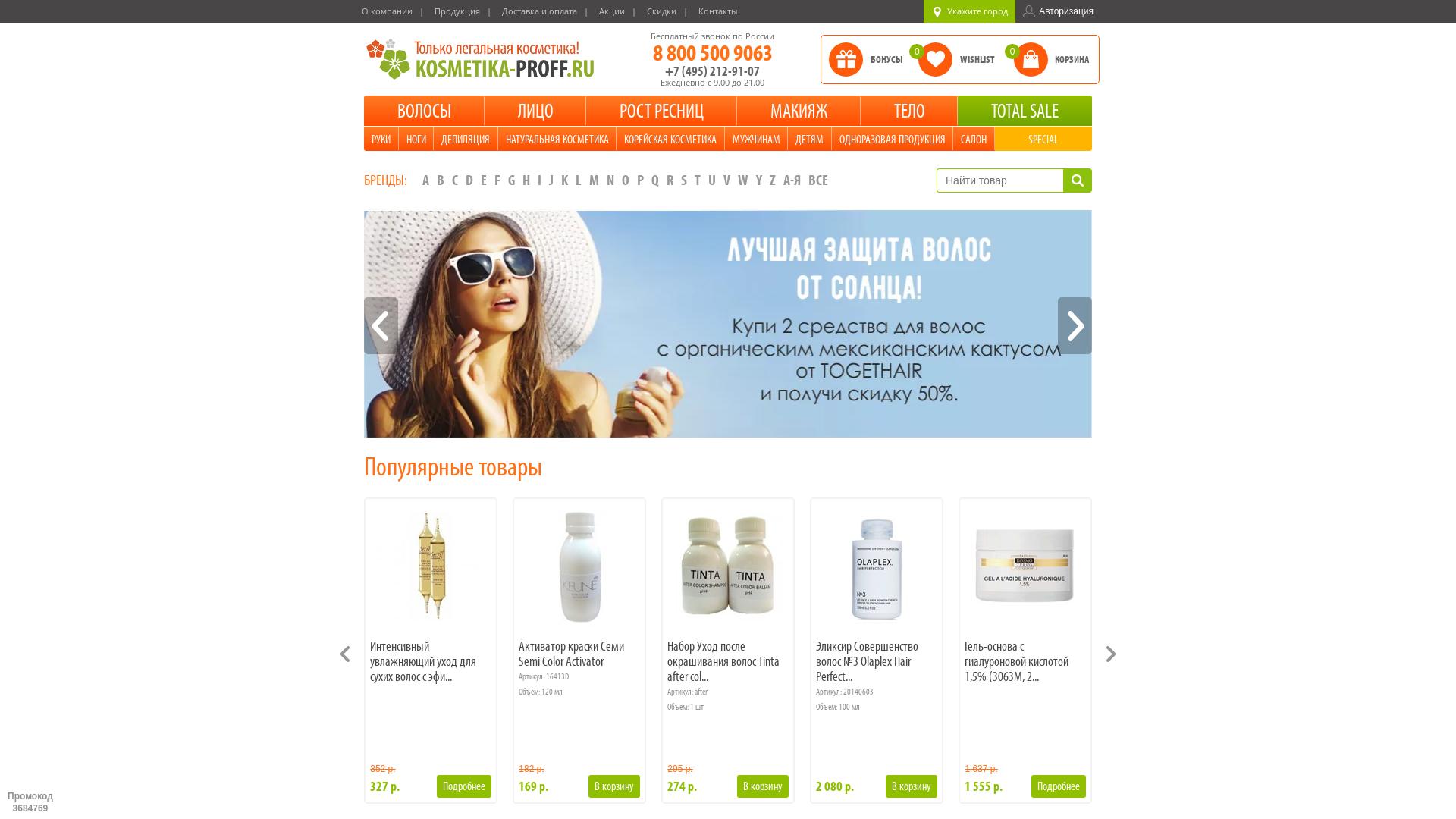 Kosmetika proff website