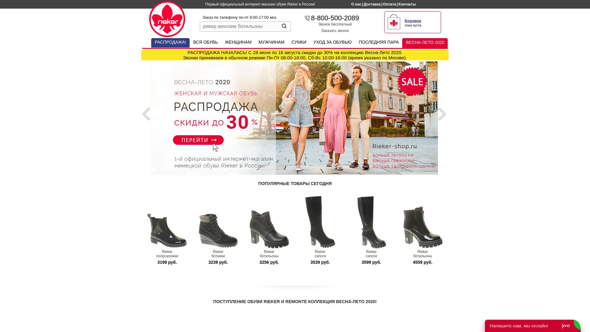 Rieker-shop website