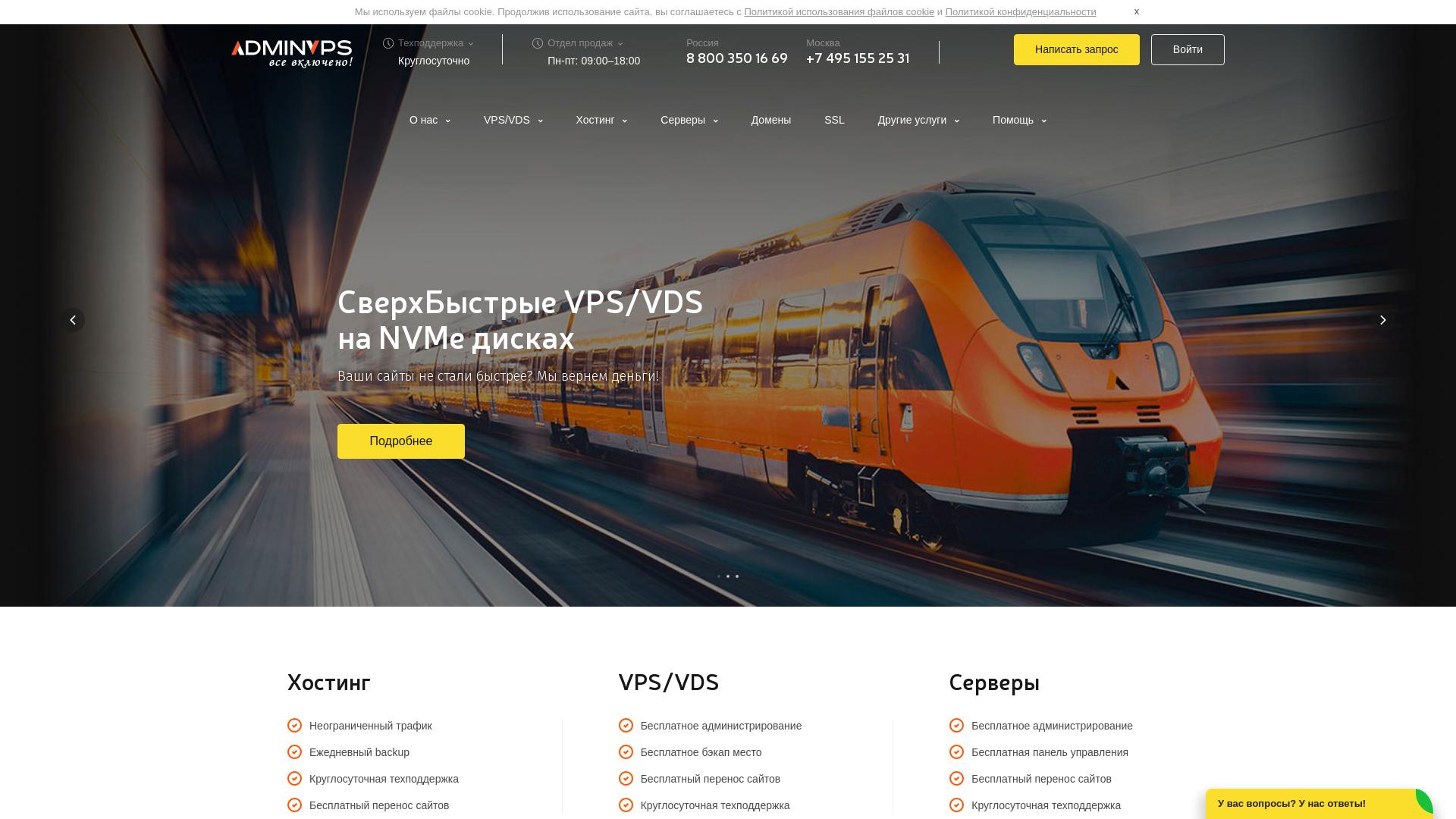 Adminvps website