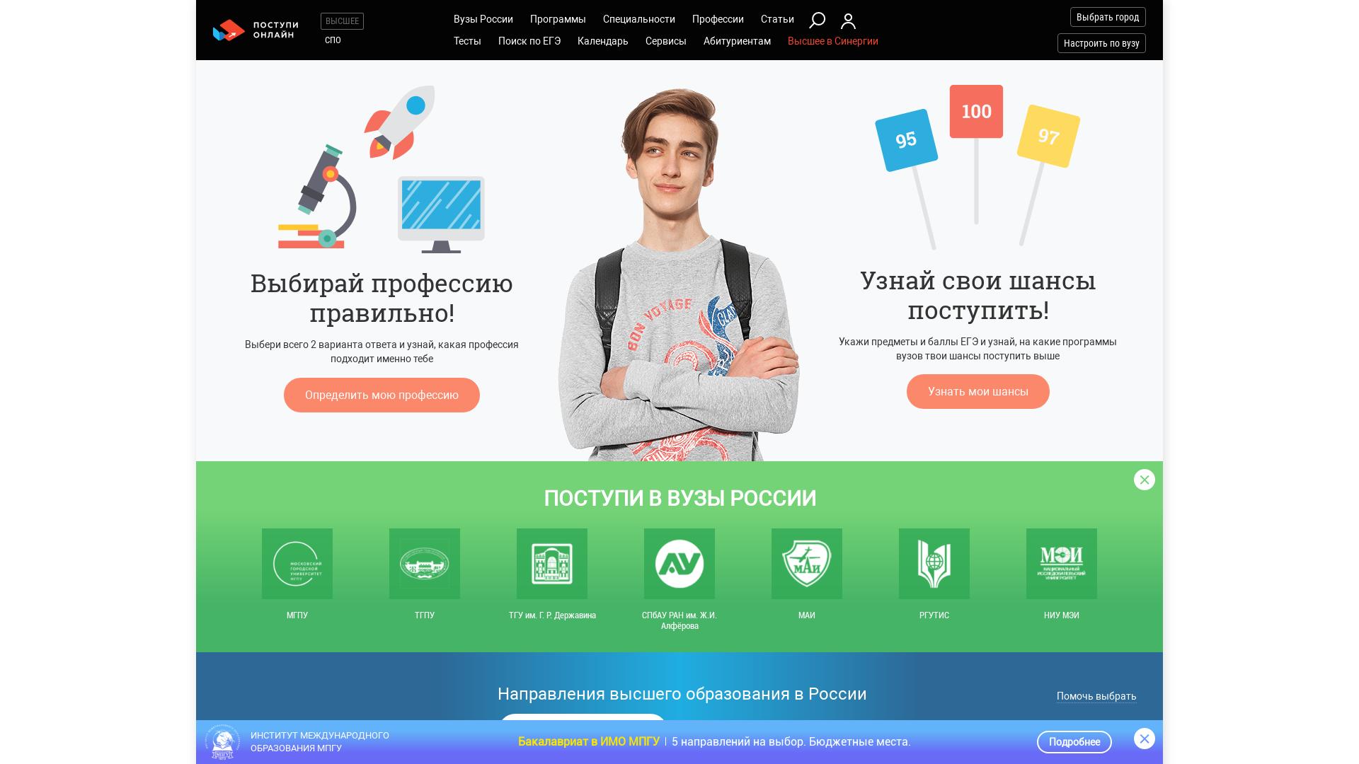 Postupi.online website