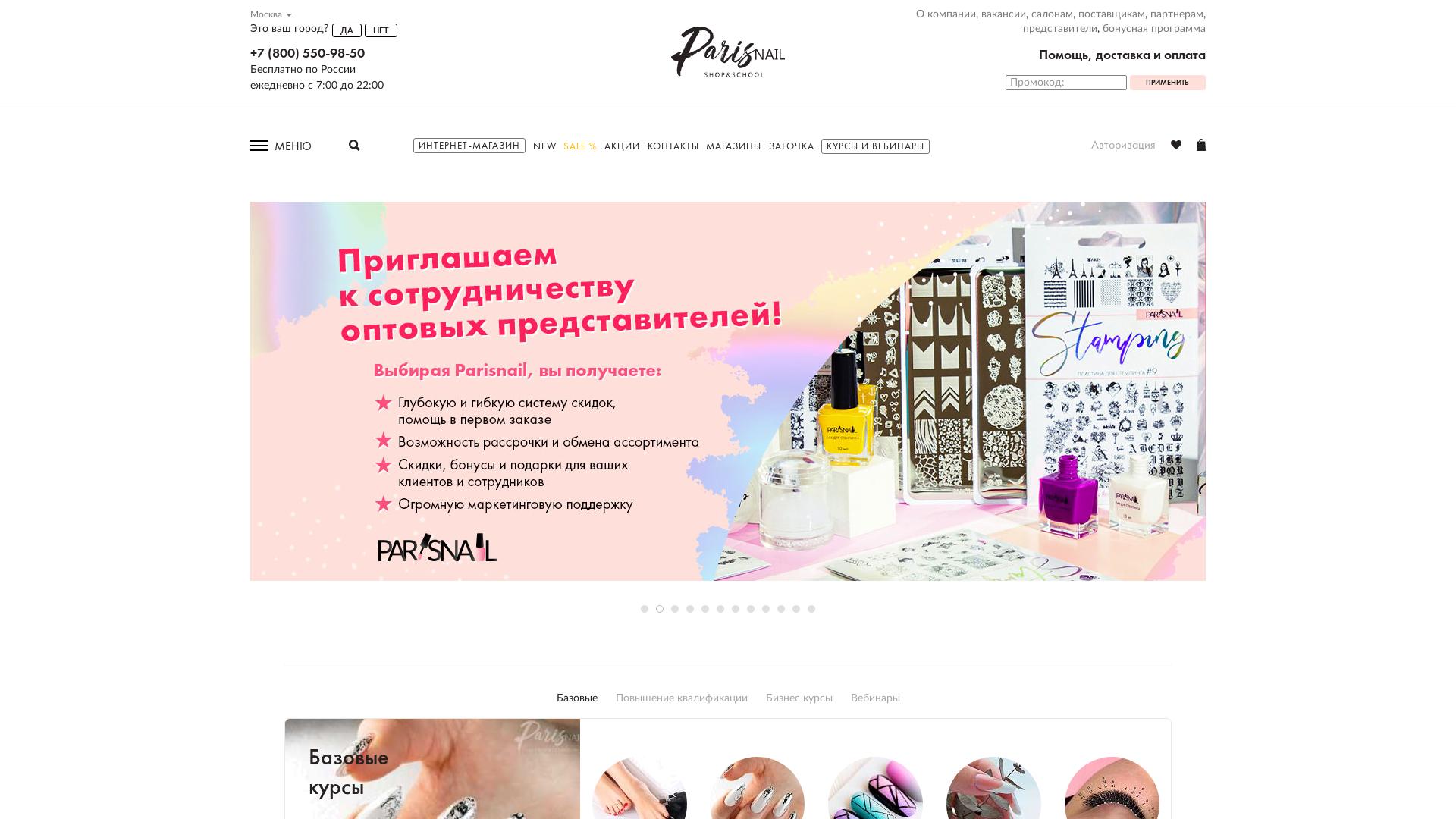 parisnail website