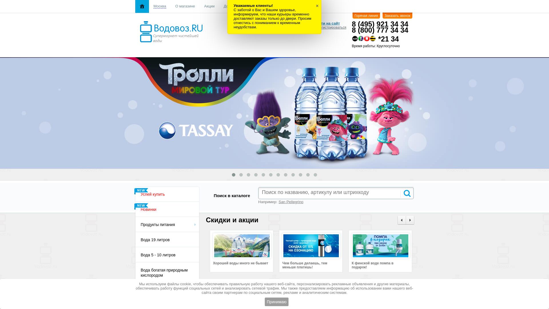 vodovoz website
