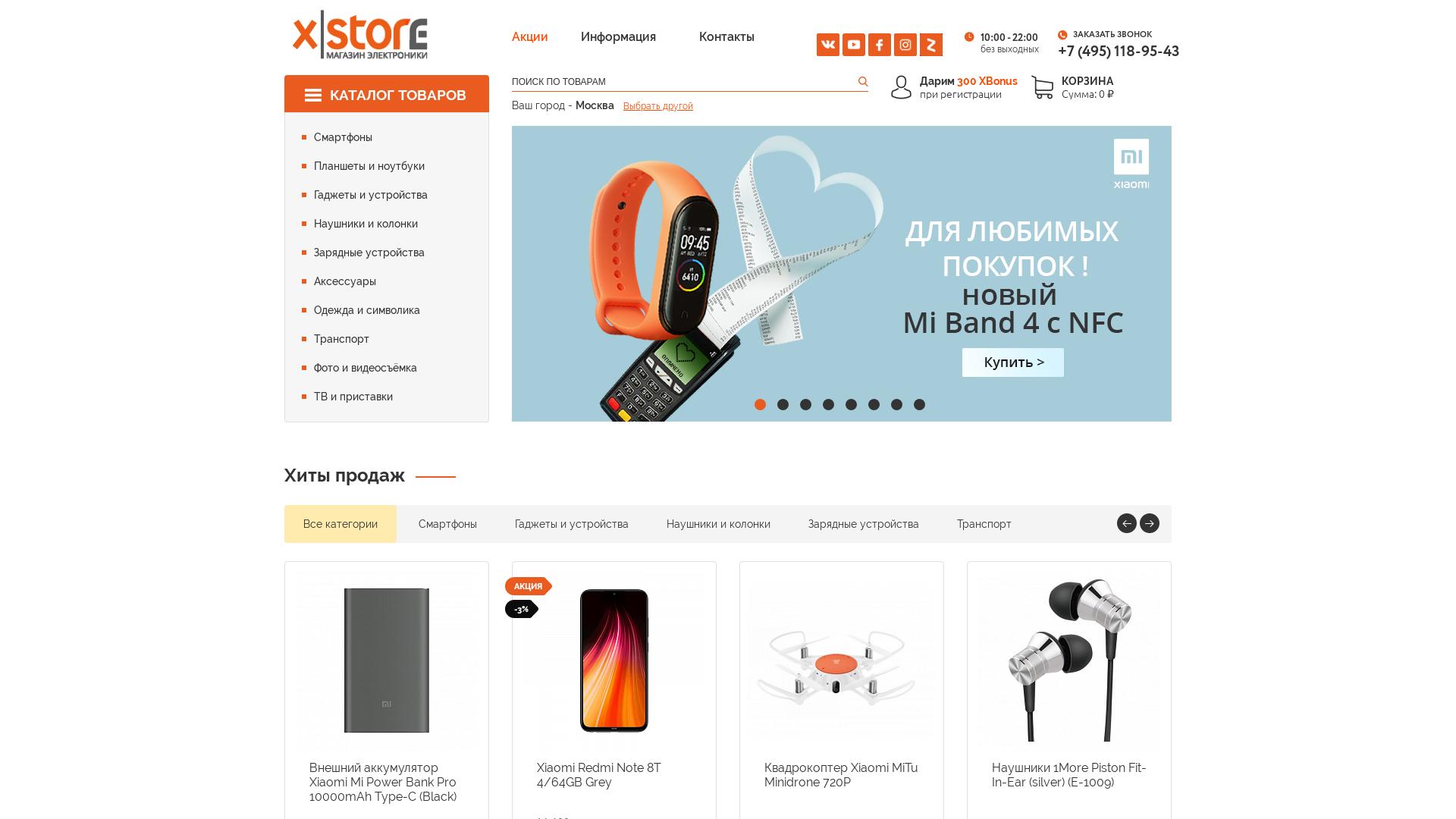 X-store website