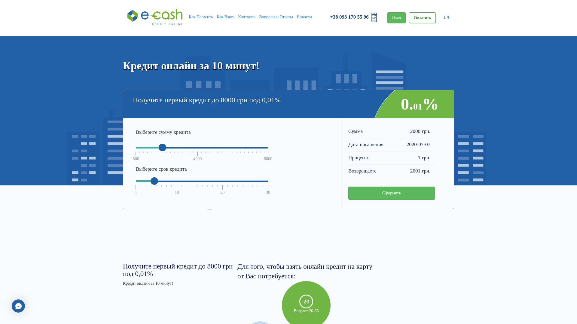 E-cash [CPS] UA website