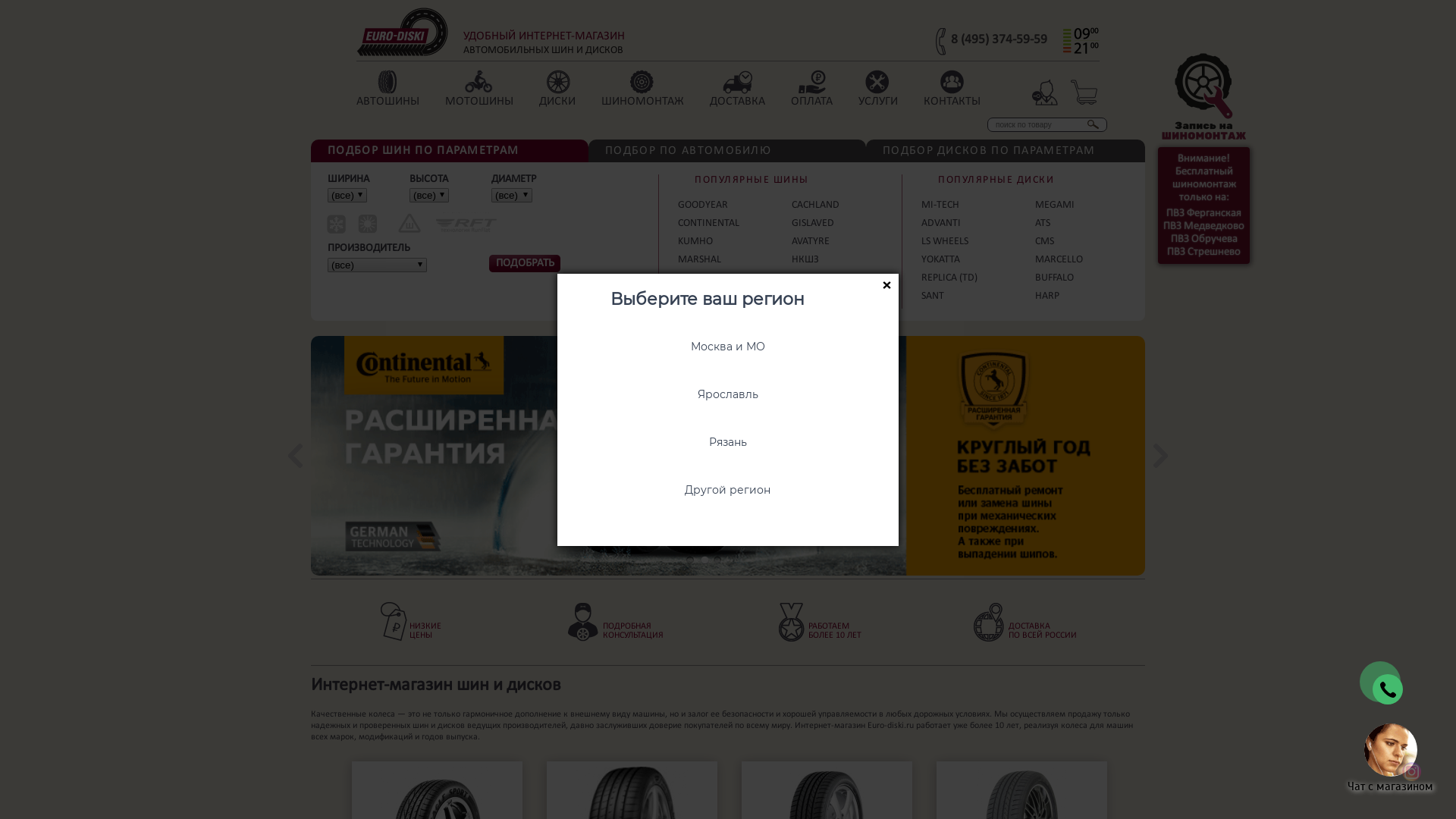 Euro-diski website
