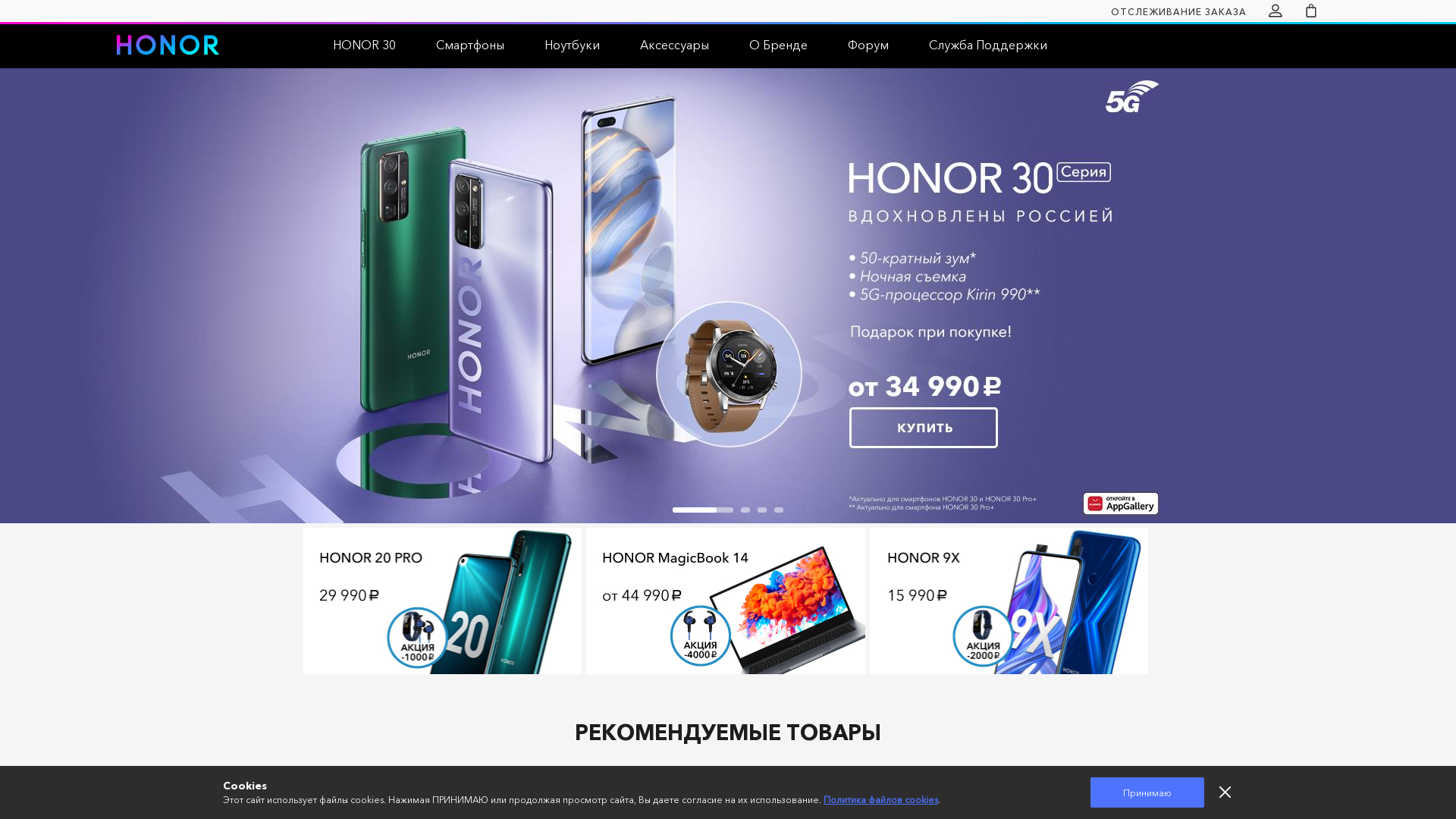 Honor website