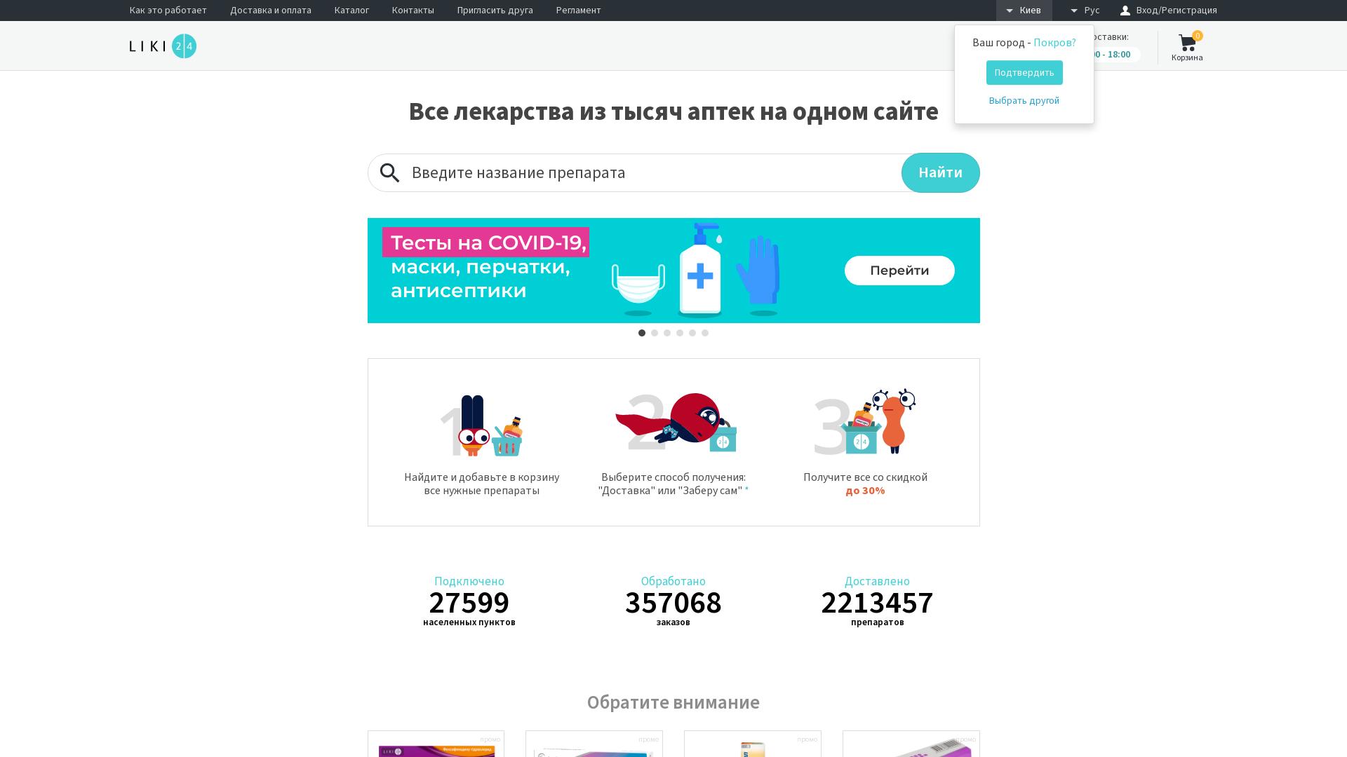 Liki24 UA website