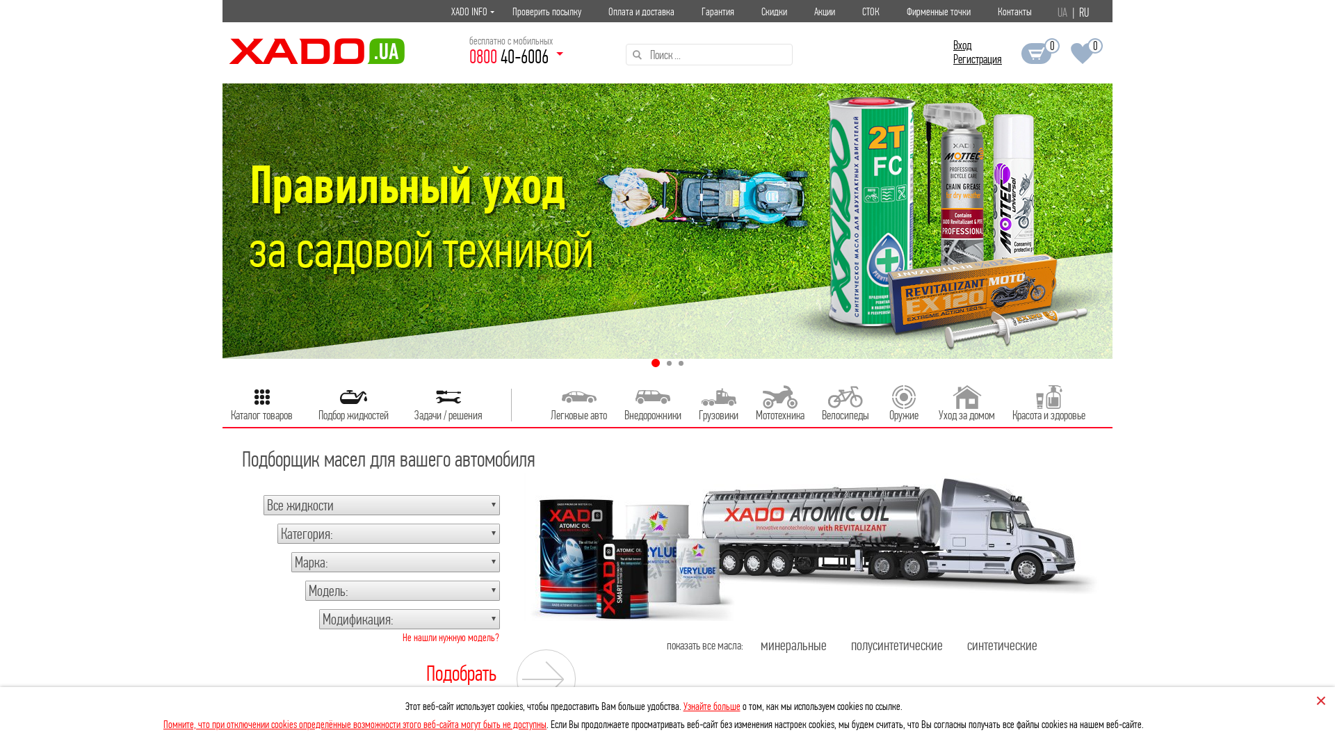 Xado UA website