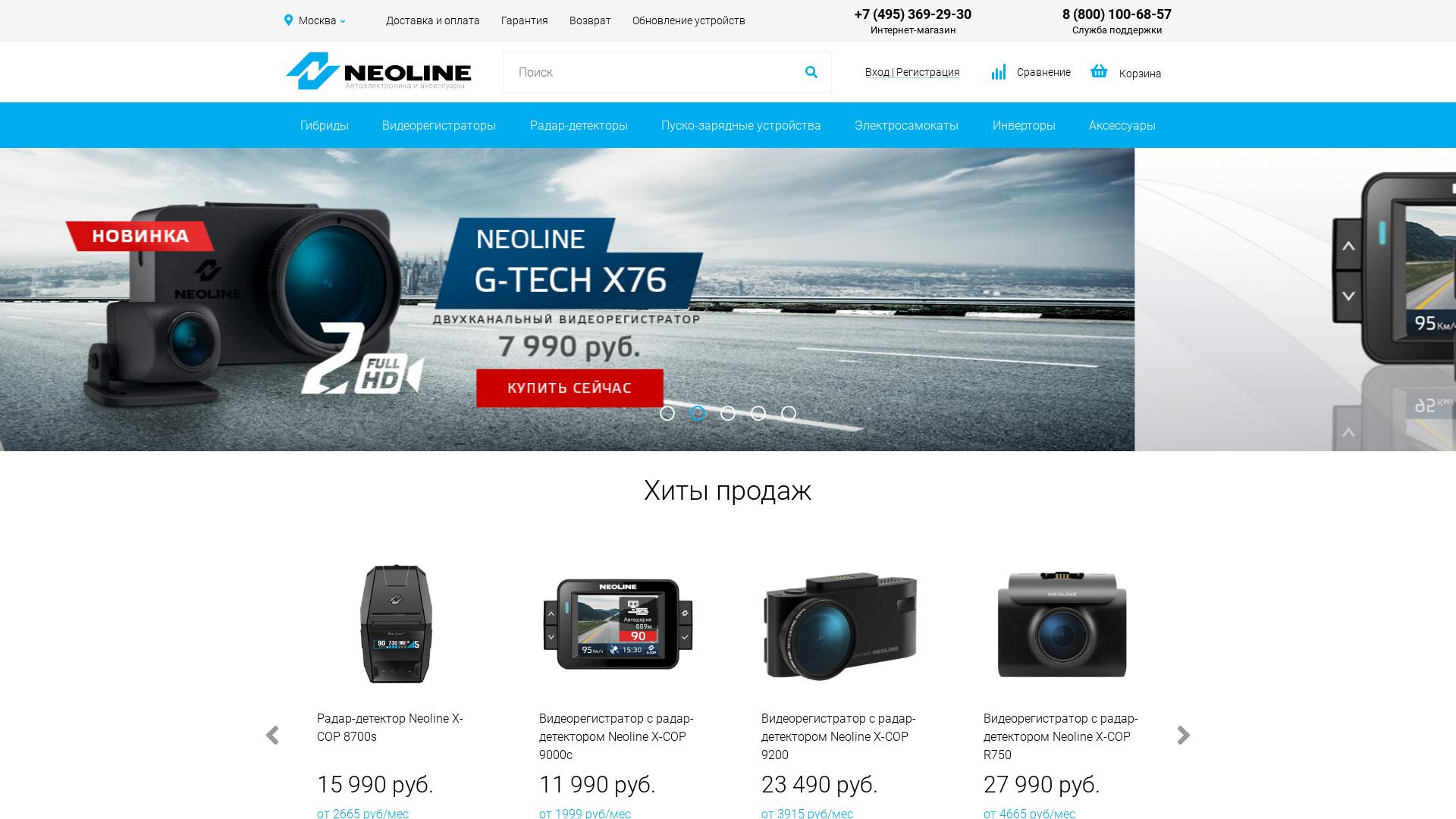 Shop-neoline website