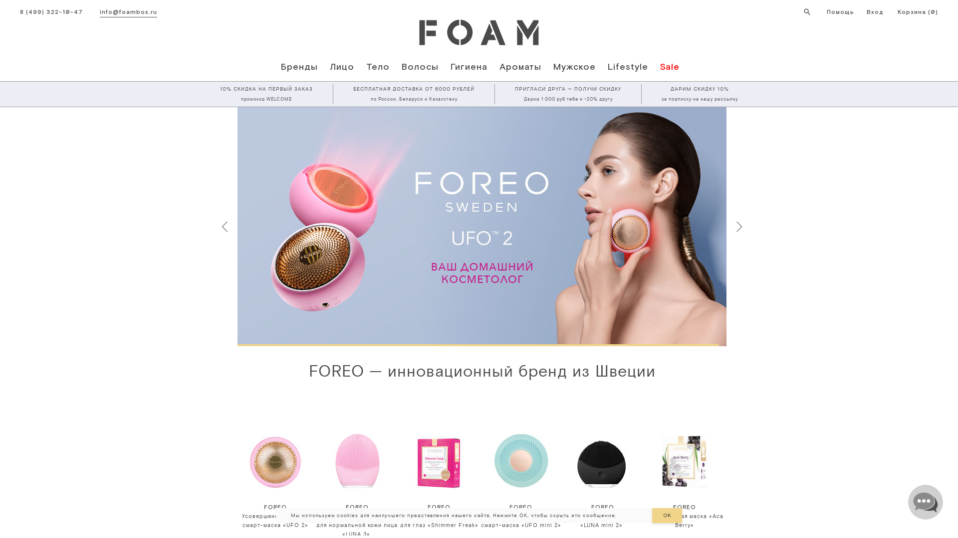 Foambox website