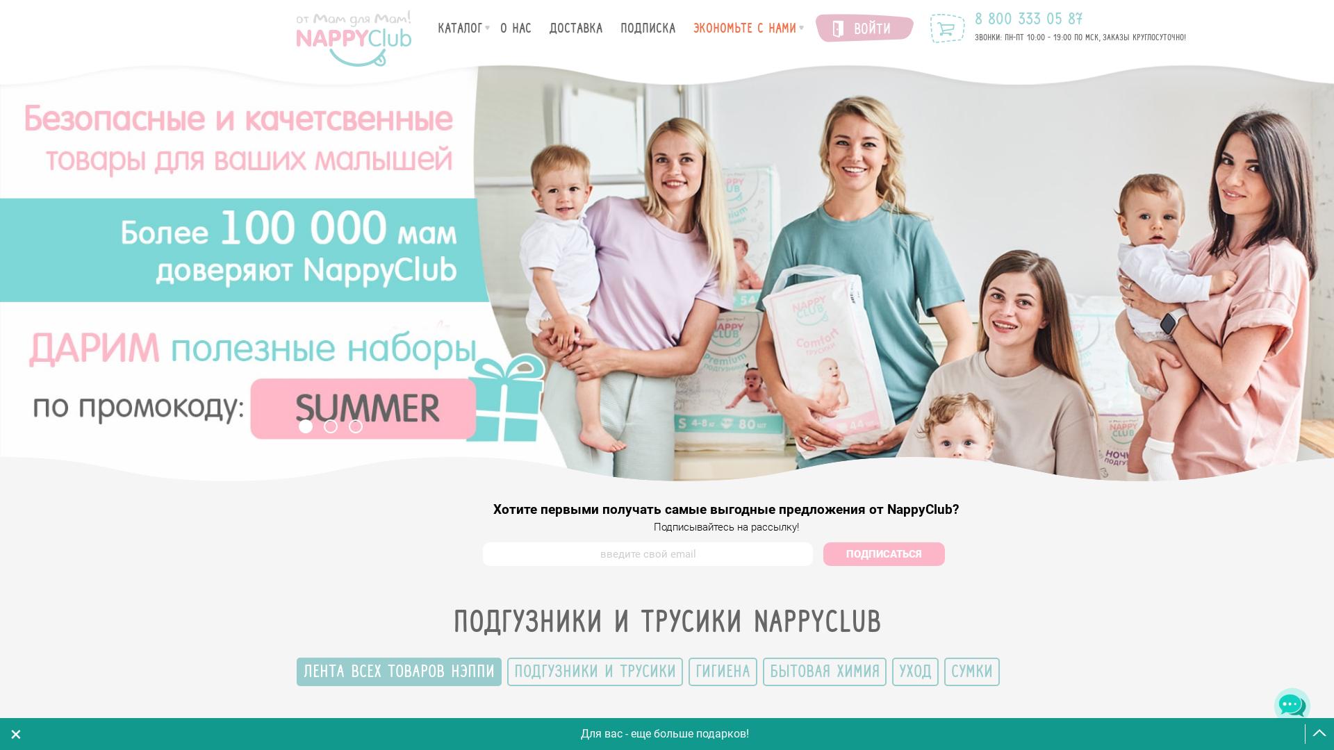 Nappyclub website