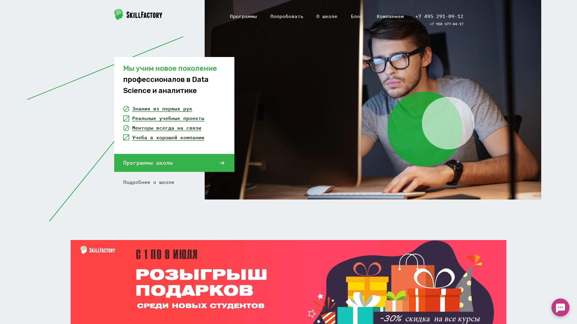 Skillfactory.ru website