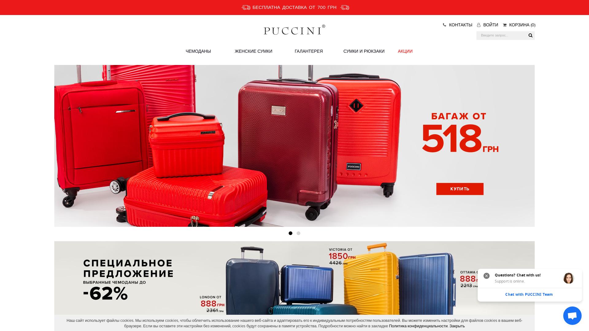 Puccini UA website