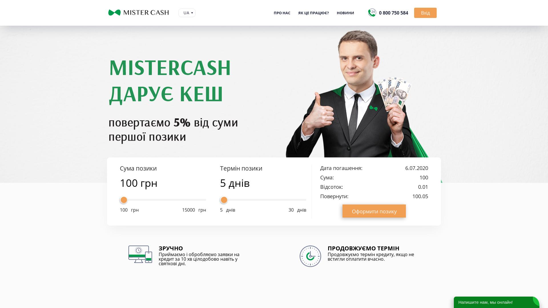 Mistercash [CPS] UA website