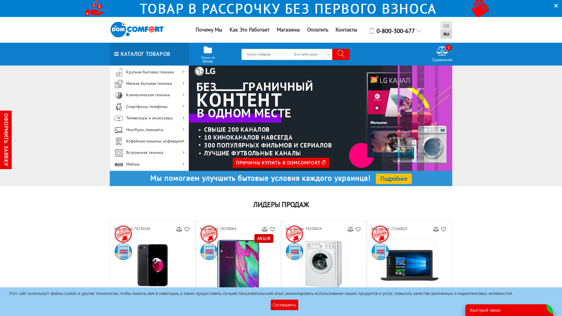 DomComfort UA website