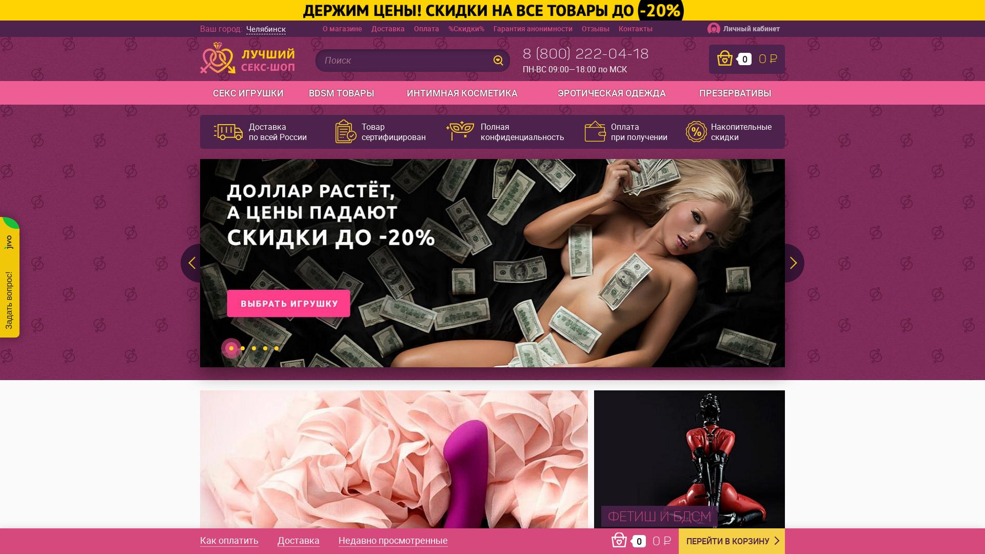 Bestsex-shop website