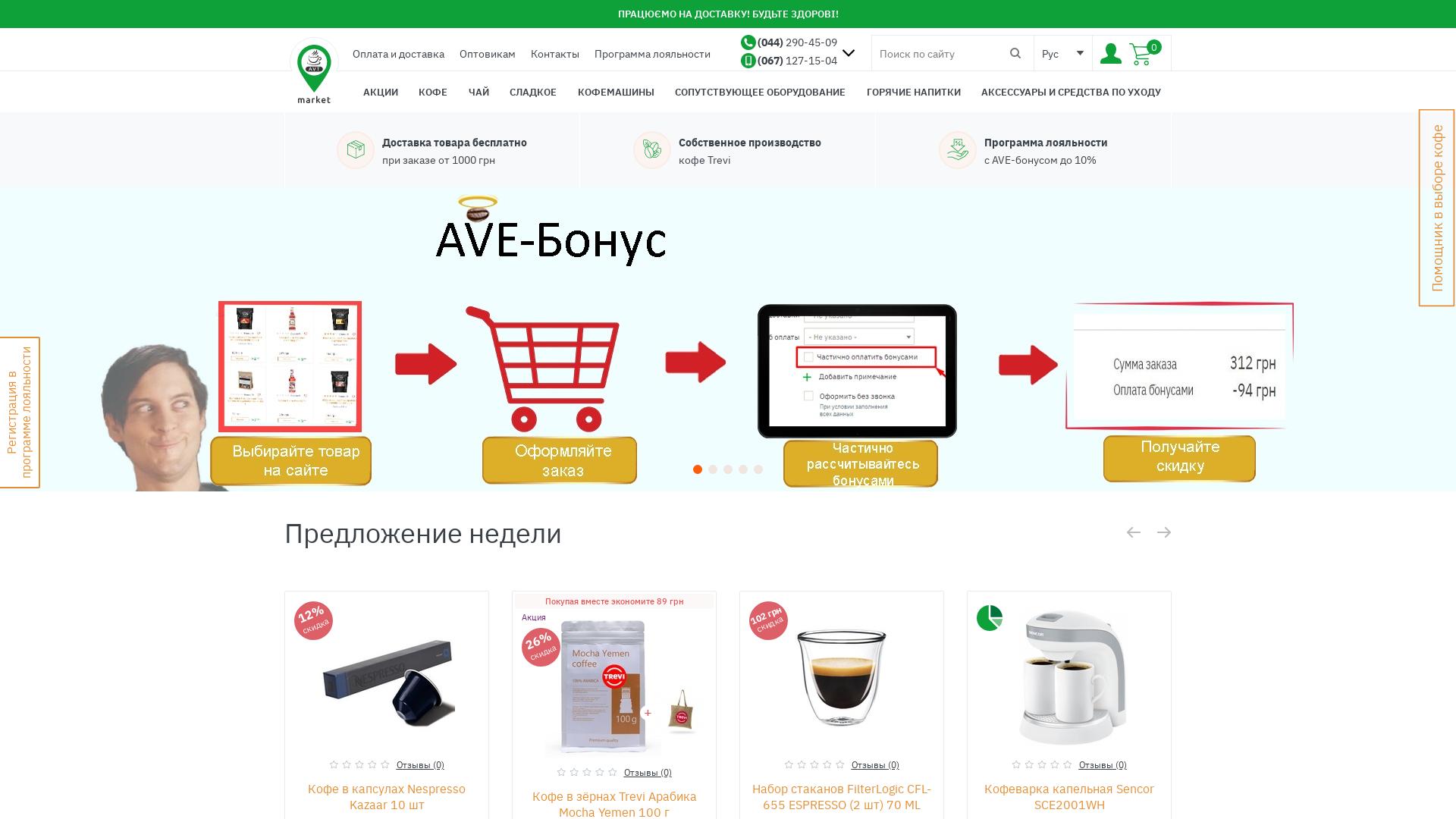 Avtmarket UA website