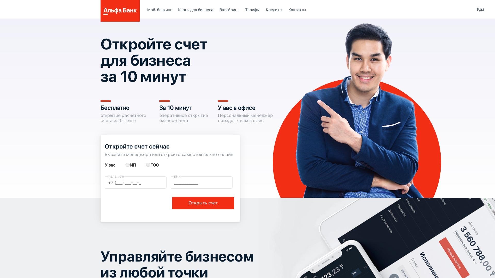 Альфа-Банк (CPL) KZ website