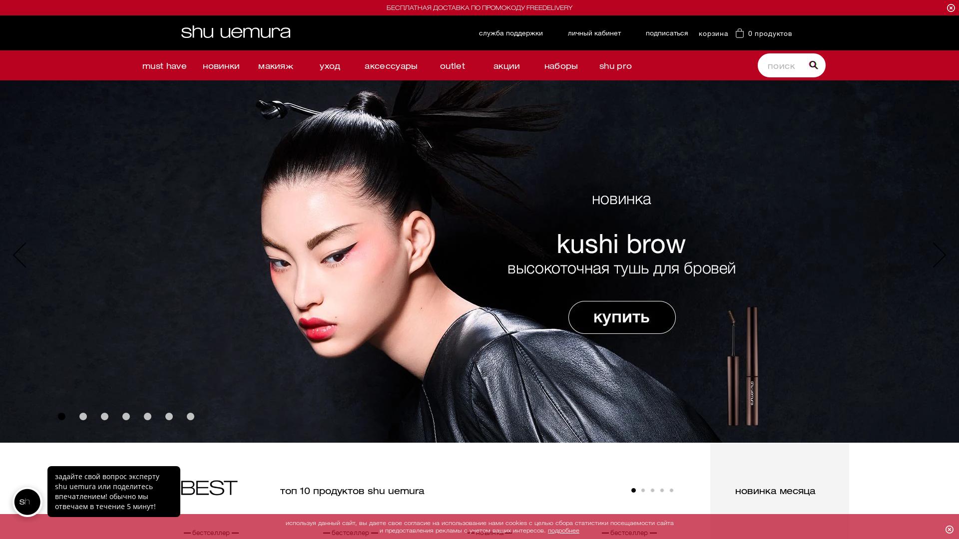Shuuemura website