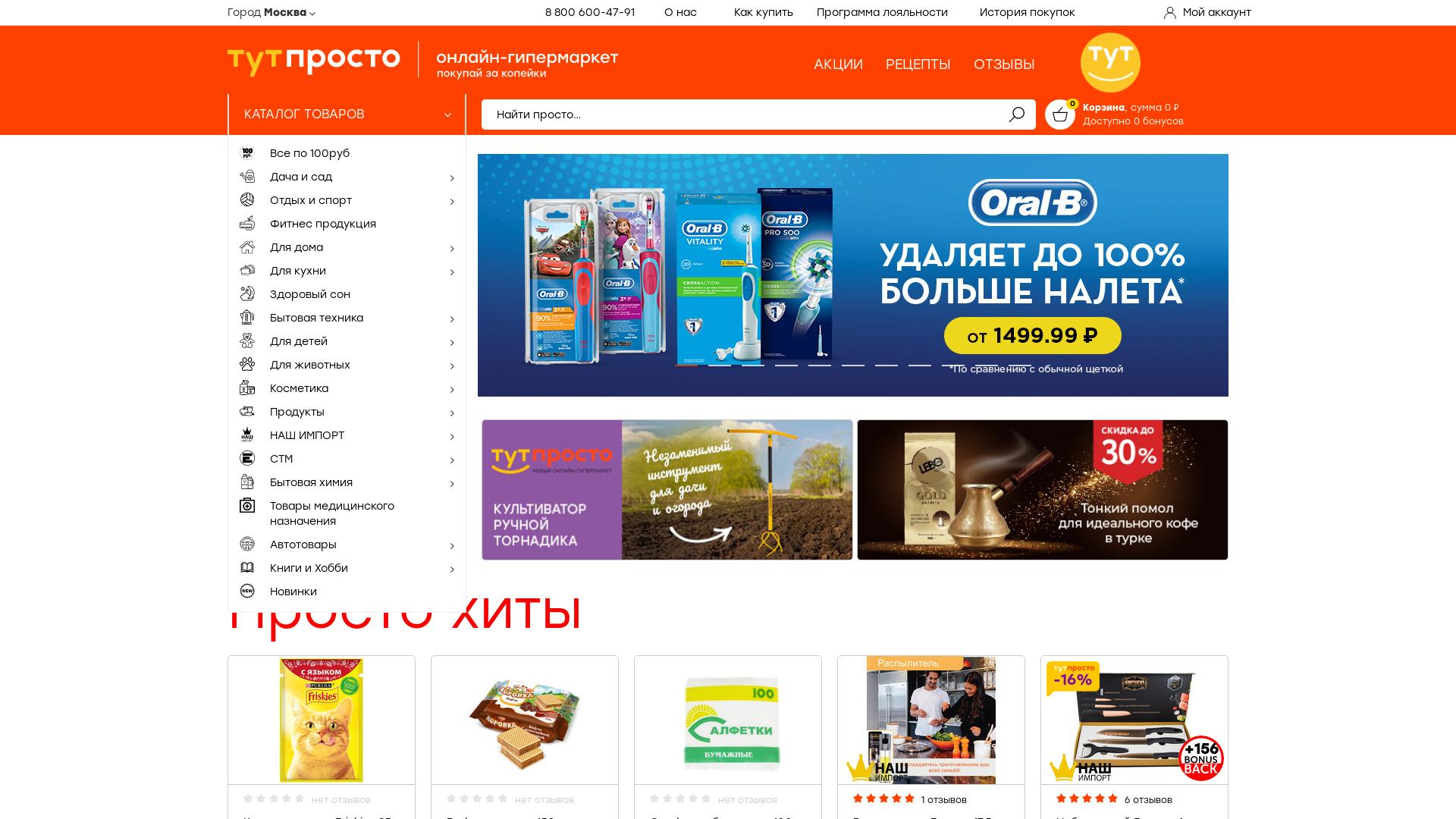 ТутПросто website