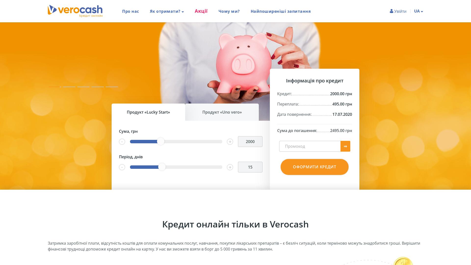 Verocash [CPS] UA website