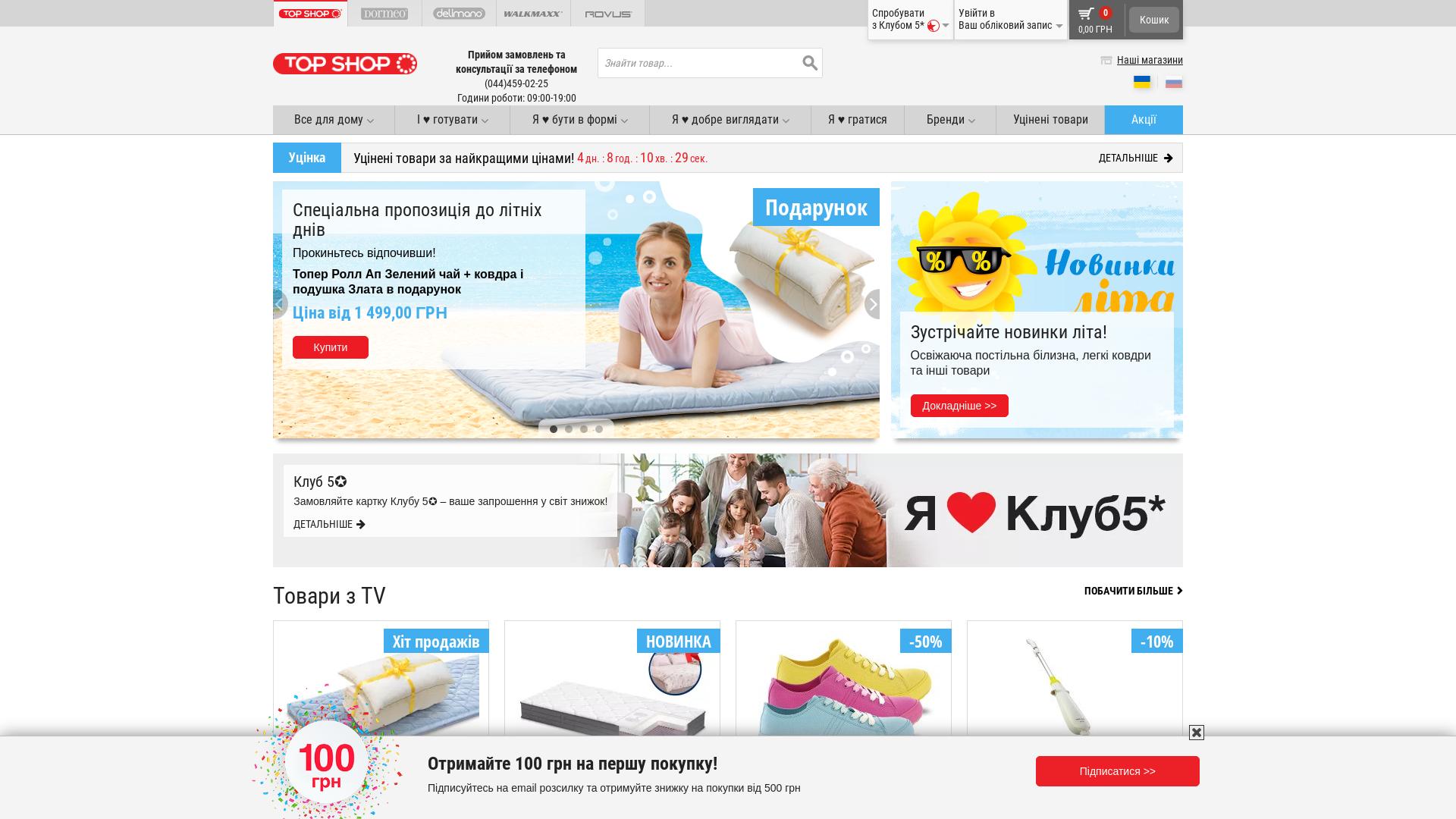 Topshoptv UA website