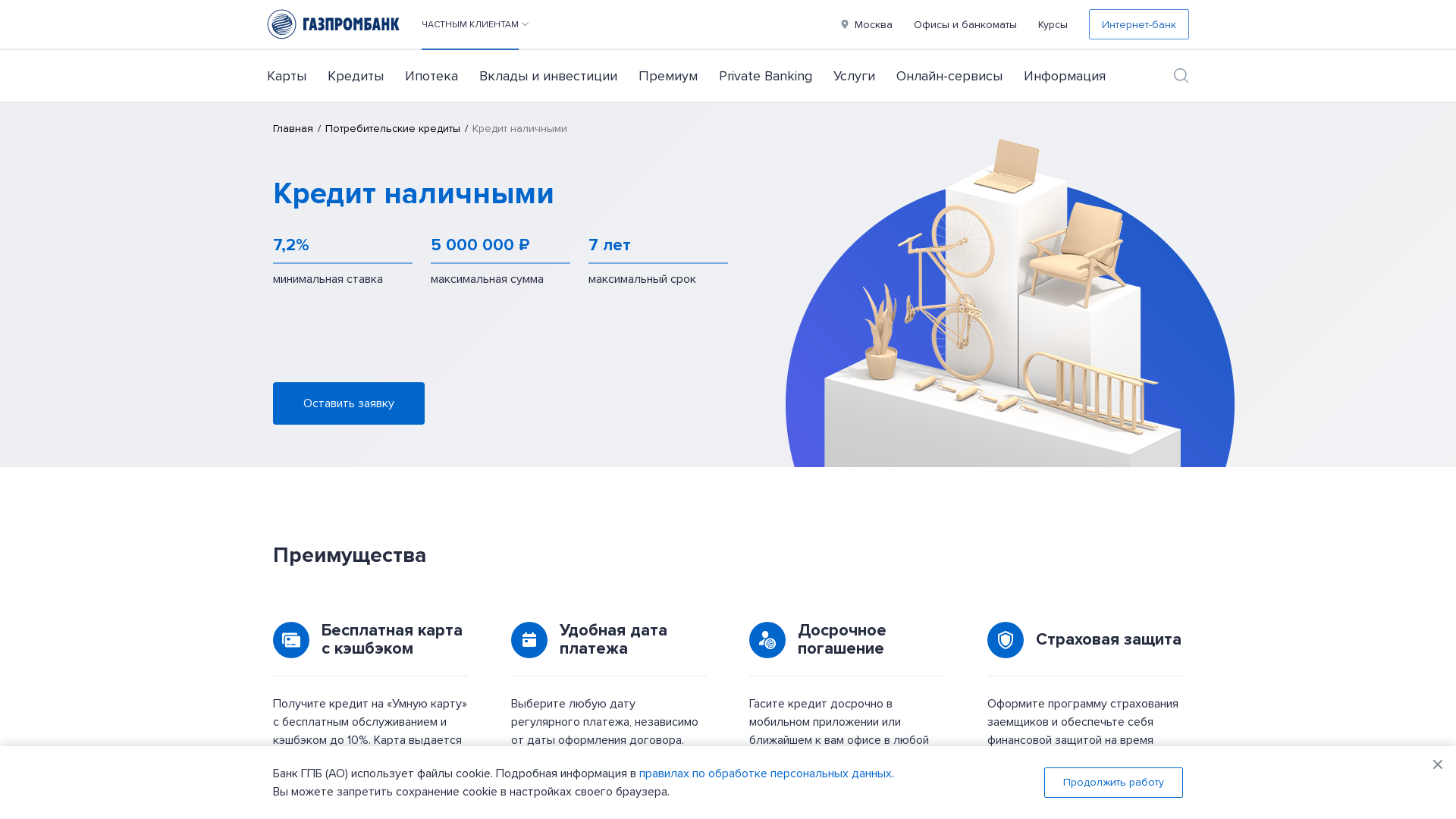 Газпромбанк [CPL] RU website