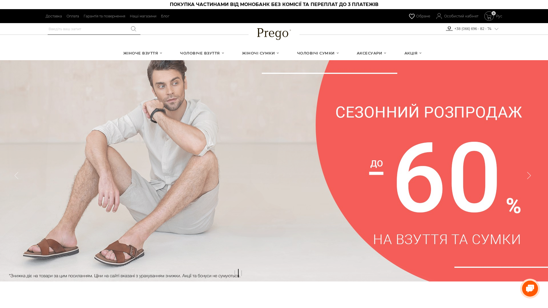 PREGO UA website