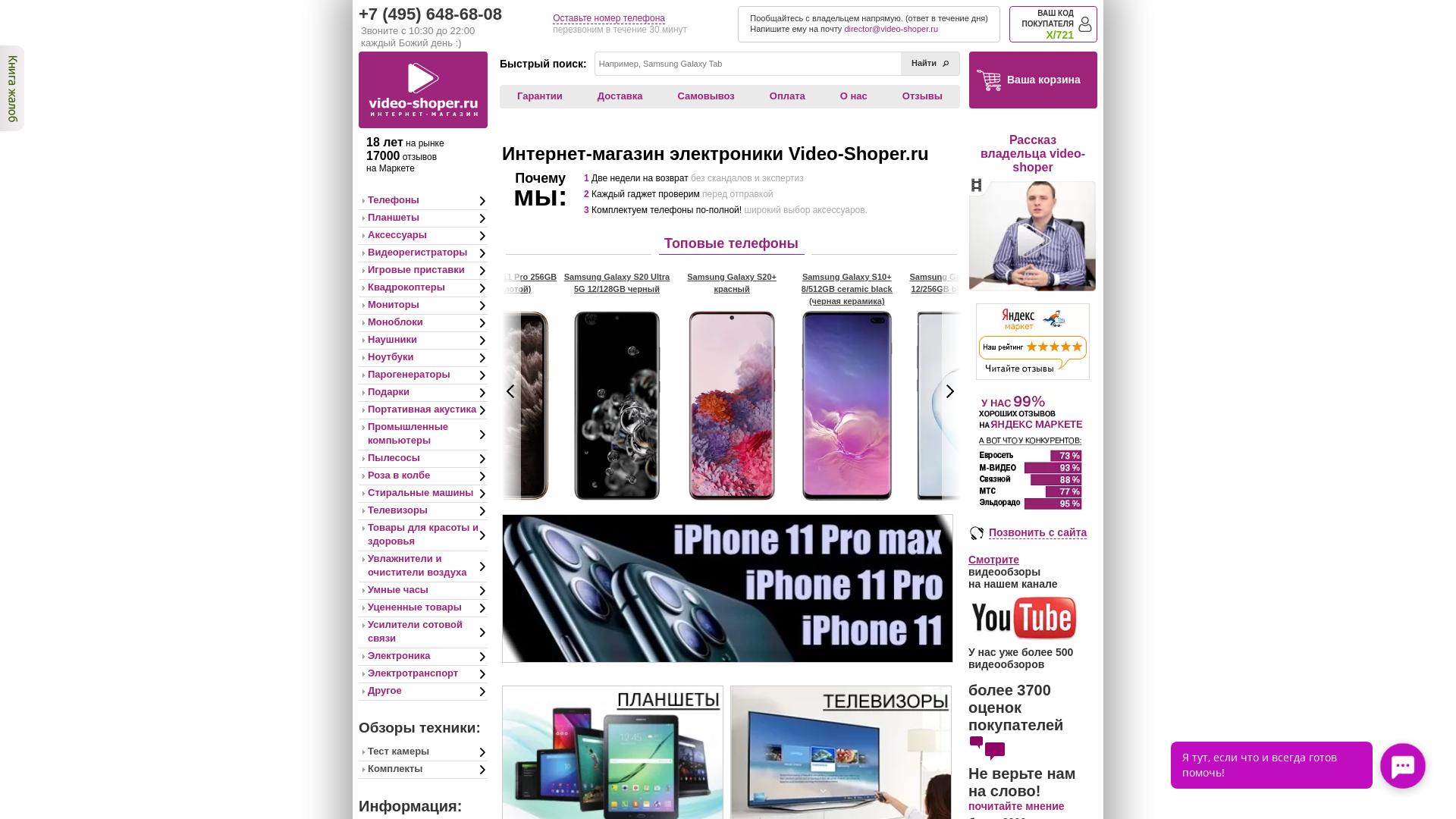 Video-shoper website