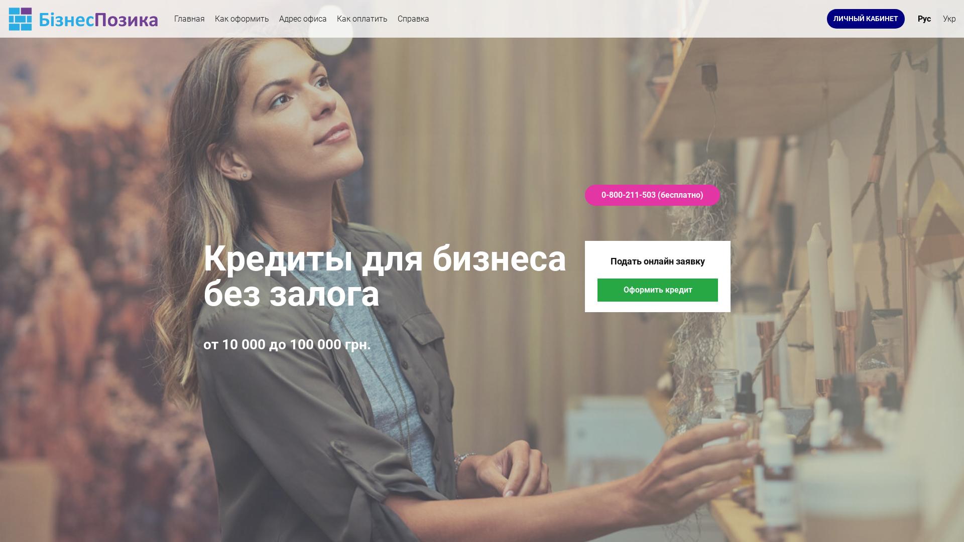 БизнесПозыка [CPL, API] UA website