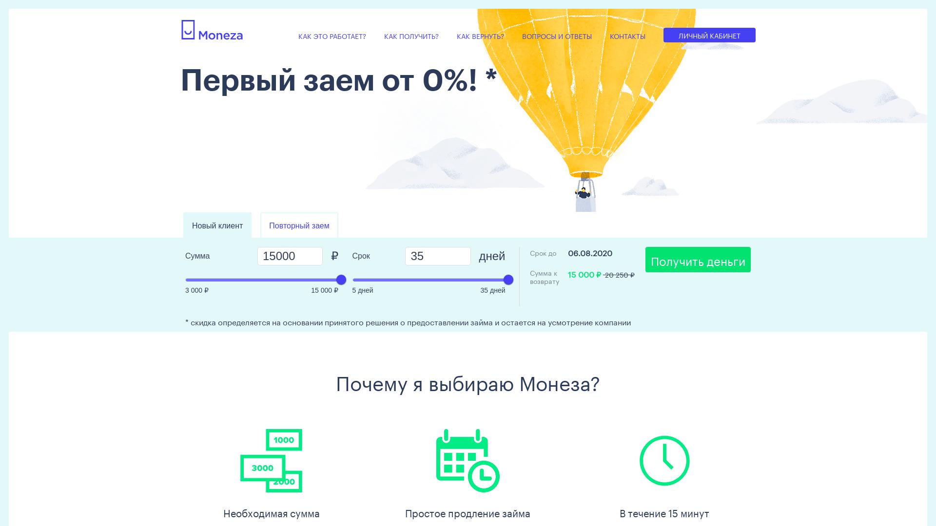 Moneza [CPS] RU website