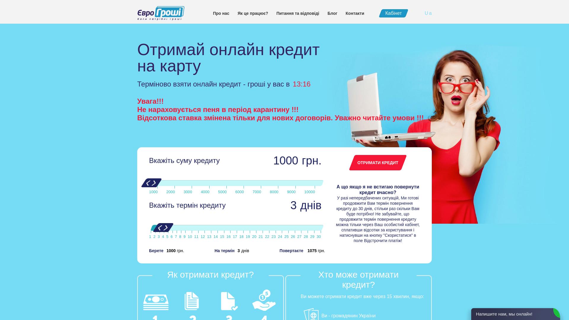 EvroGroshi [CPS] UA website