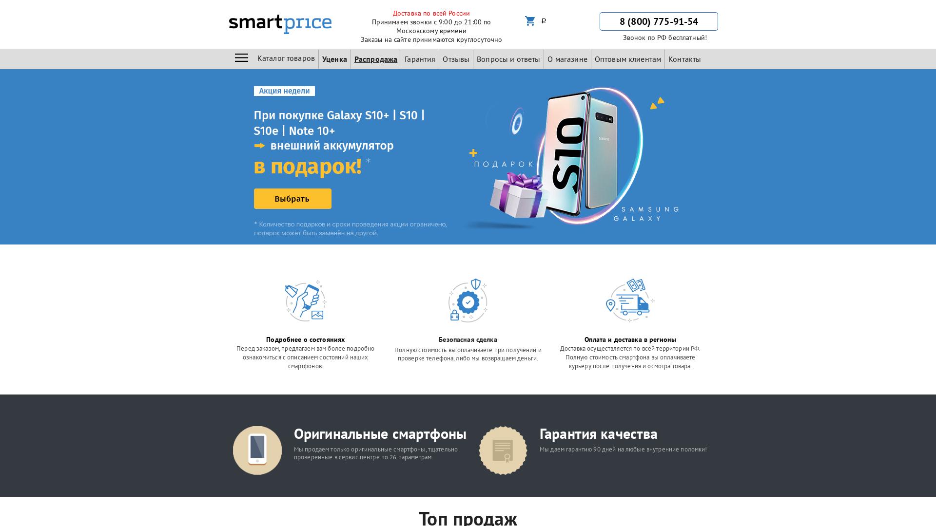 Smartprice website