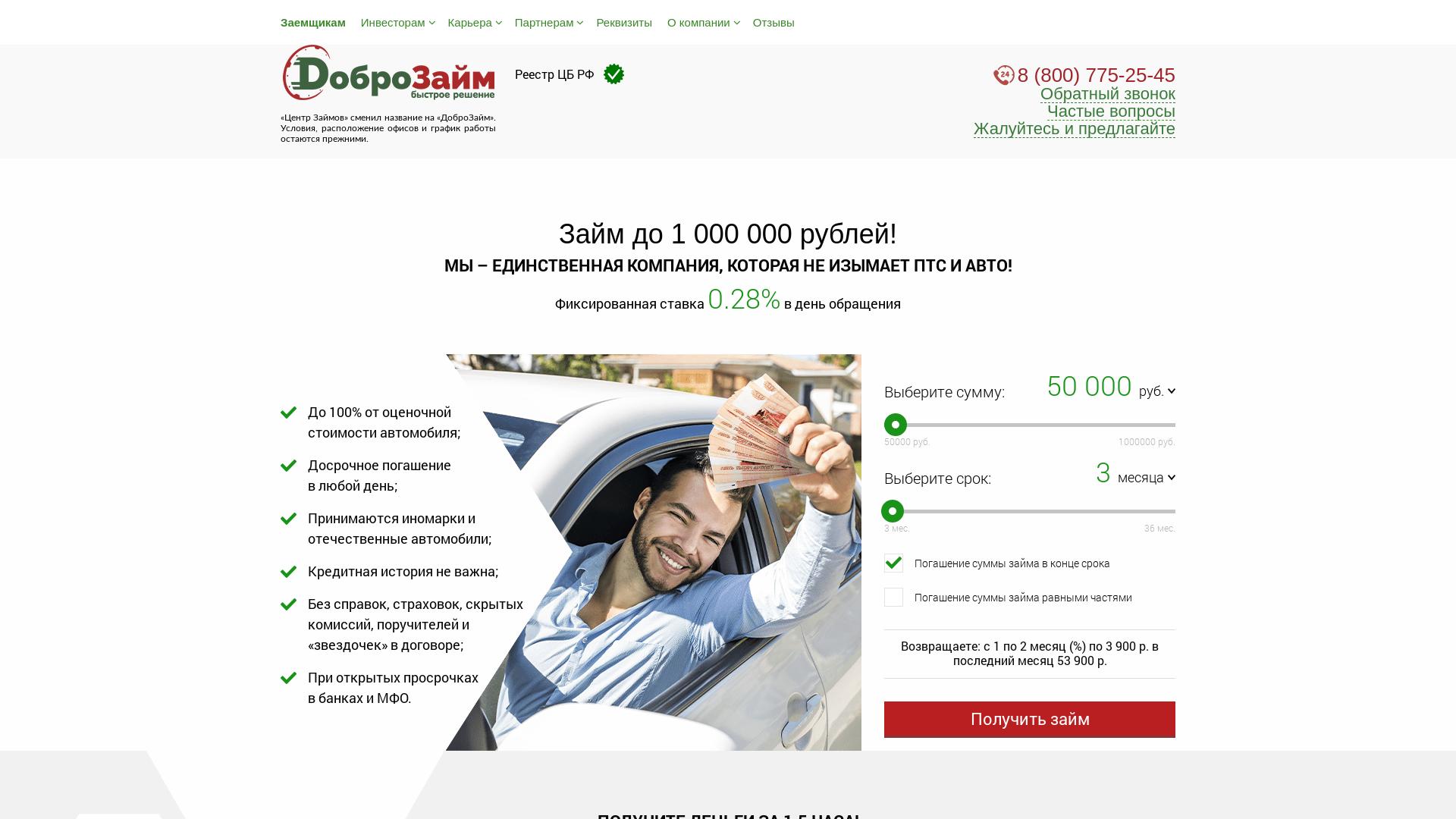 Доброзайм: Займы под залог ПТС CPA website