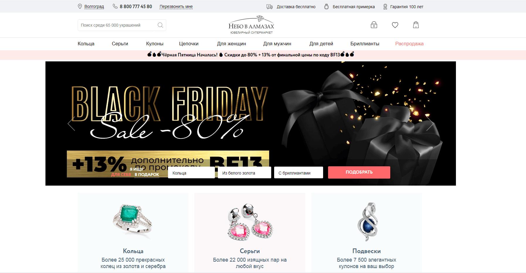 nebo.ru website