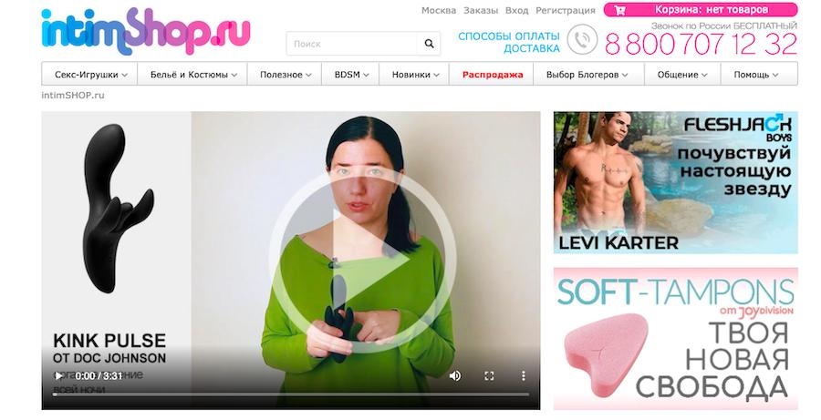 Intimshop.ru website
