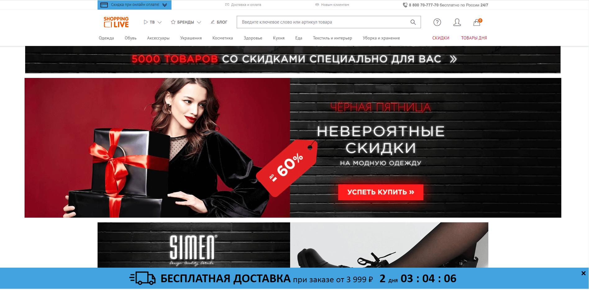 shoppinglive.ru website