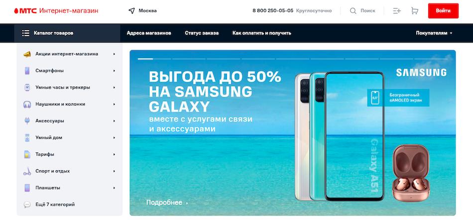 Shop MTS RU Direct website