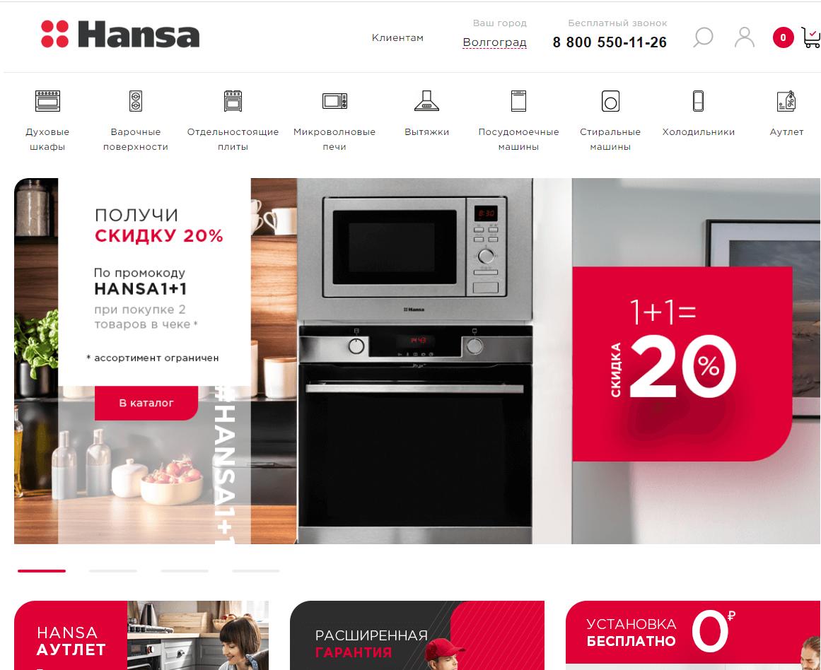shop.hansa.ru website