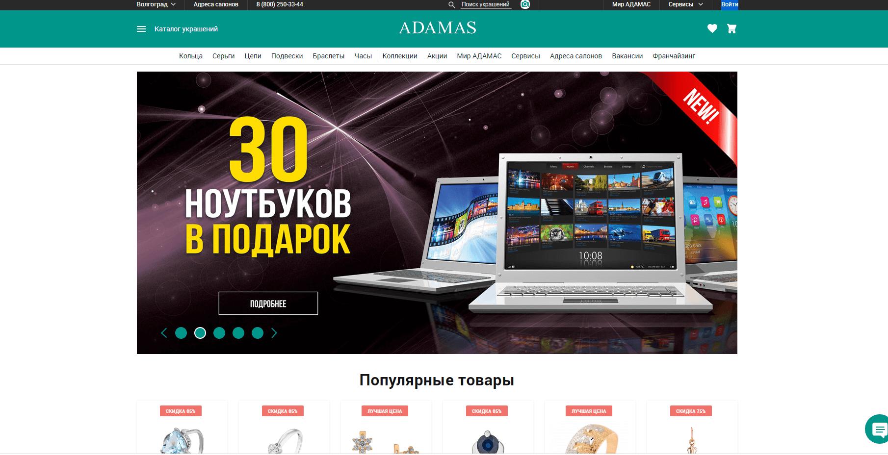 adamas.ru website