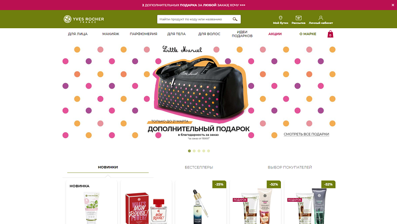 yves-rocher-kz.com website