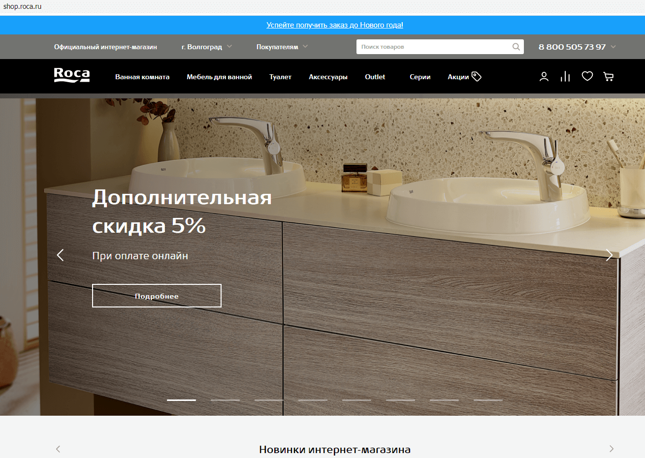 shop.roca.ru website